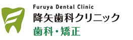 降谷歯科クリニック