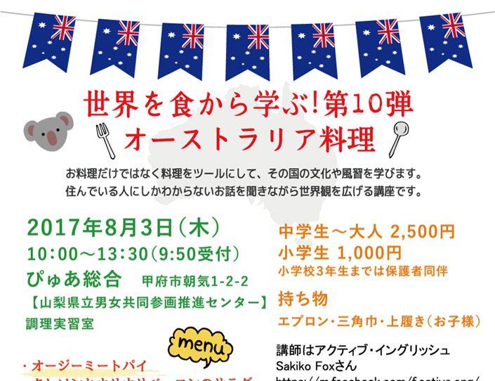 NPO法人 マンマメルカート