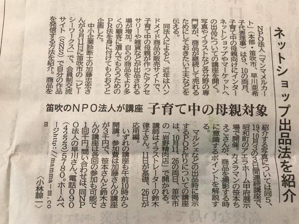 マンマメルカート 山梨日日新聞