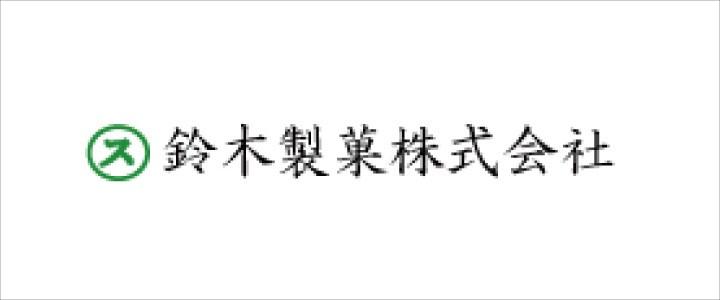 (株)鈴木製菓